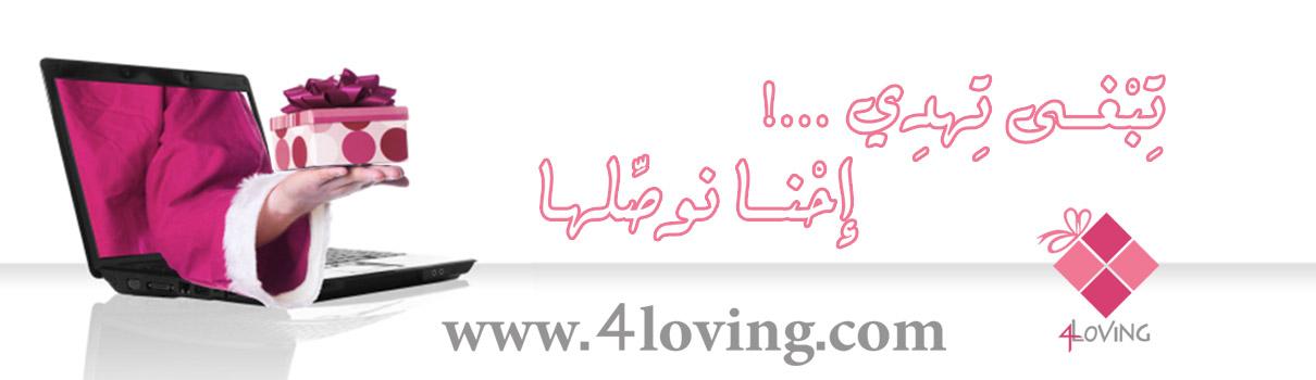 متجر المحبة للهدايا |   FOR LOVING STORE GIFTS
